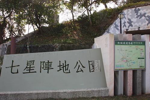 松柏嶺七星陣地公園003