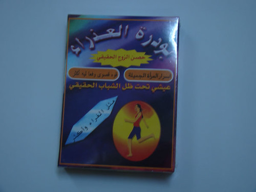 أكثر أعشاب مأمونه ومضمونه مصرح 4310388906_3e3938725