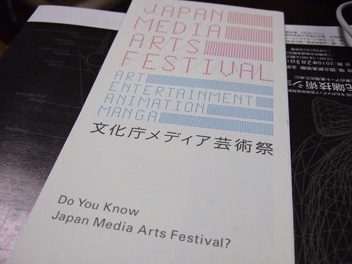 文化庁メディア芸術祭パンフ (by ukikusa3113)