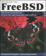 FreeBSD Энциклопедия пользователя