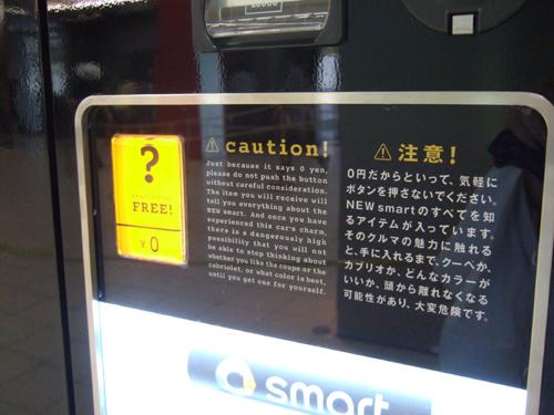 15 意味不明販賣機2 (by yukiruyu)