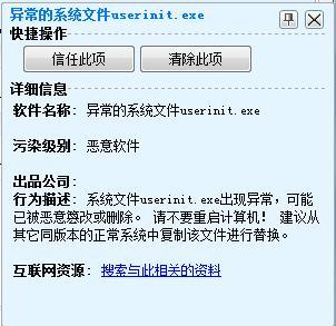 异常的系统文件userinit.exe