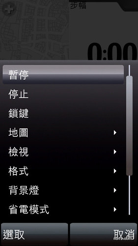 運動中設定 - Screenshot0142