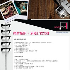 Lovestory A4-Press-Kit