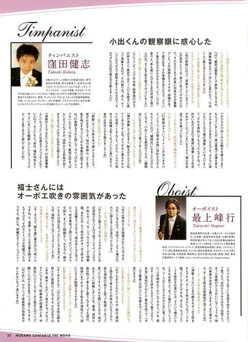 日本映画magazine vol13-p33