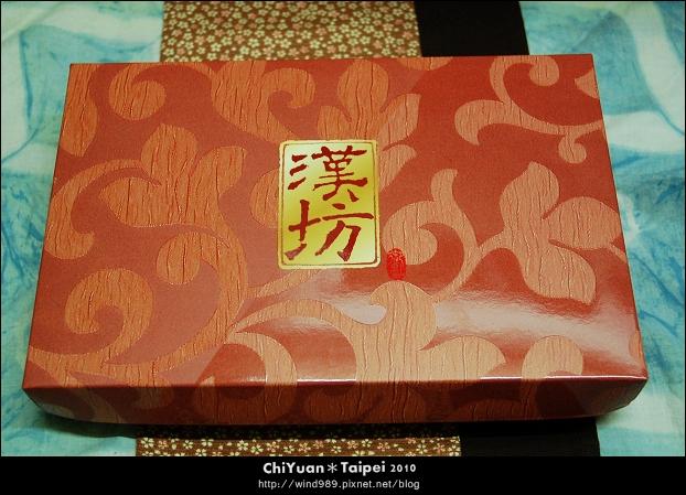 漢坊綠豆椪01.jpg