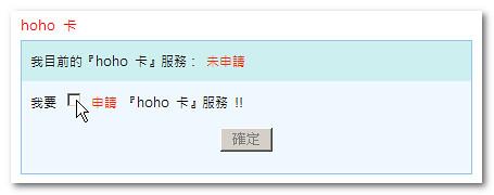 emome 申請 HoHo 卡 - 2010-04-14_162152
