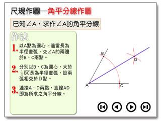 尺規作圖之角平分線作圖