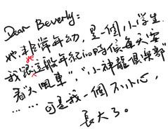 Dear Beverly:
