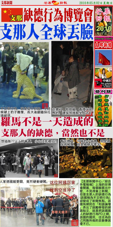 100502支那新聞--上海缺德行為博覽會
