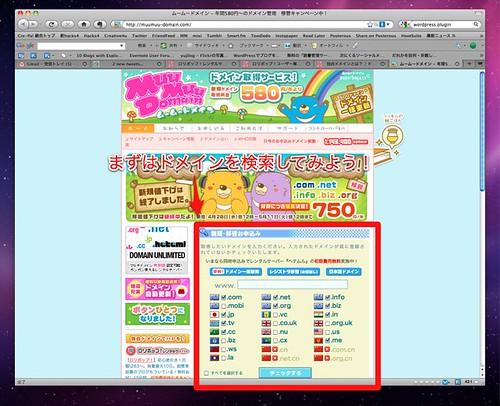 ムームードメイン - 年間580円〜のドメイン管理 移管キャンペーン中!