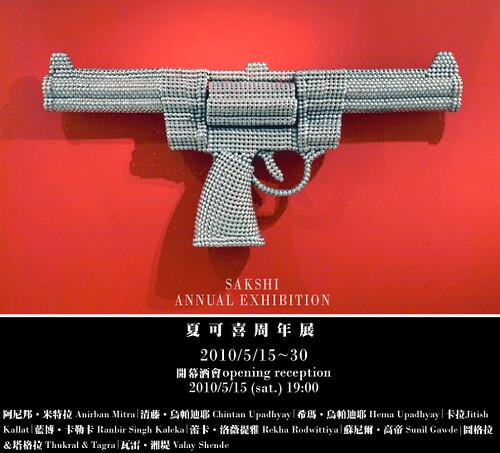 夏可喜周年展  Sakshi Annual Exhibition
