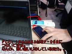 F-06BがPCとiPhone 両方つないでます。