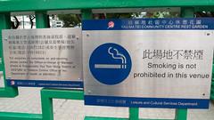 此地不禁煙