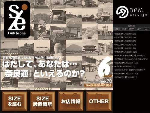 SIZE(奈良フリーマガジン)-04