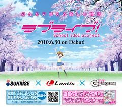 100531 - 「SUNRISE」×「Lantis」×「電擊G's Magazine」的大型企劃《ラブライブ》情報公開,官方網站搶先開設!
