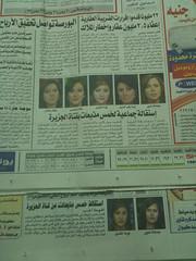 Al Jazeera and her anchorwomen