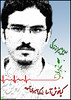 برای شهید کیانوش آسا (sabzphoto) Tags: green poster friend iran an asa ahmadi پوستر سبز دوست ahmadinejad احمدی نژاد martyrdom iranelection nejad kianoosh greenmovement greenfriend سبز، postersofprotest greenmartyrdom دوستسبز پوستر، کیانوش، آسا، شهید،