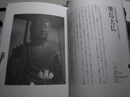 書評『大仏をめぐろう』-04