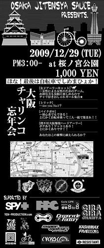大阪チャリンコ忘年会 2009