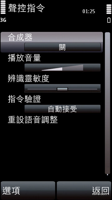 合成器 關 - Screenshot0093
