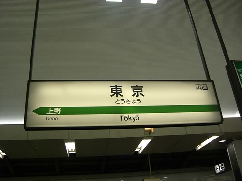 東京駅/Tokyo Station