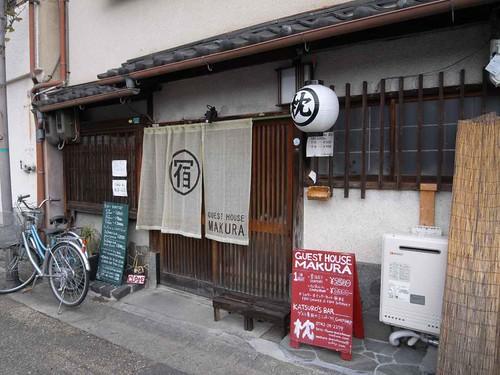 奈良町界隈-ゲストハウス「MAKURA」-01