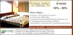 โรงแรมปริ๊นซ์ เชียงใหม่ Prince Hotel, อำเภอเมือง เชียงใหม่ มอบส่วนลด 10 - 30%