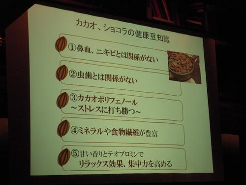 モルト&ショコラ マリアージュ講座