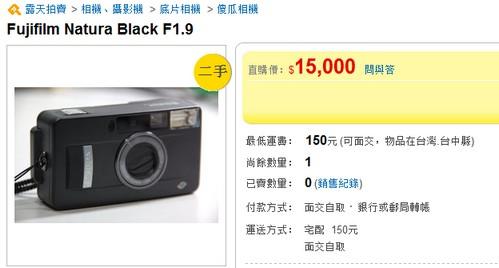 Fujifilm Natura Black F1.9拍賣