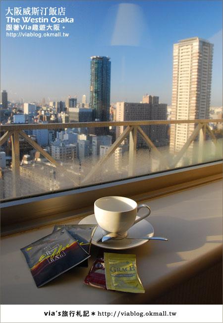 【via關西冬遊記】大阪住宿推薦~The Westin Osake大阪威斯汀飯店38