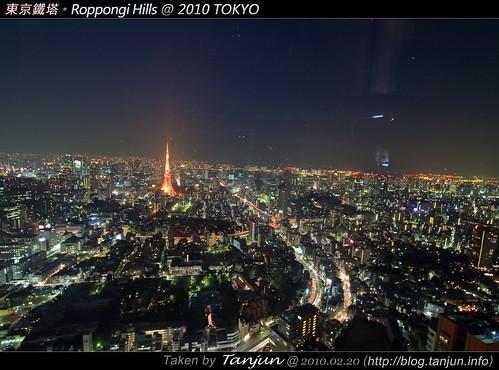 東京鐵塔。Roppongi Hills @ 2010 TOKYO