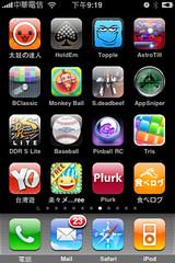 食べログ iPhone