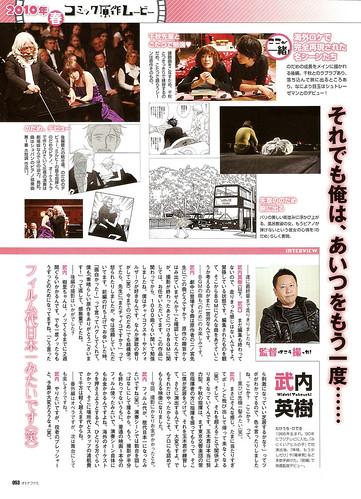 オトナファミ (2010/04) p.53