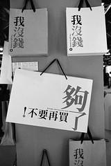 Taichung_20091011_09 (Lordcolus) Tags: bw film monochrome shopping bag design factory expo wine snapshot creative taiwan 11 exhibition d76 contax negative fujifilm taichung t3 台灣 slogan contaxt3 台中 台中酒廠 nikonsupercoolscan5000ed 設計博覽會 noepan1600