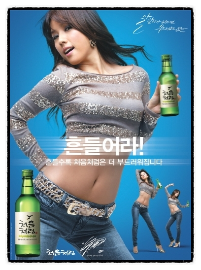 firstsoju