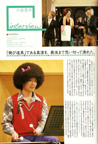 Nodame 2nd GuideBook P.27