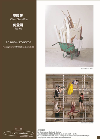 陳順築.何孟娟雙人展  Joint Exhibition of Chen Shun-Chu.isa Ho