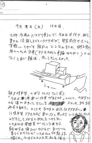 komadori-04-11-1.jpg
