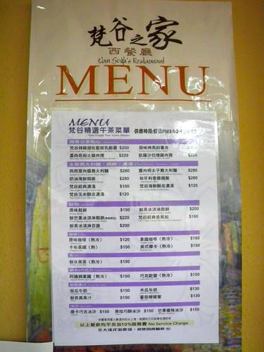梵谷之家西餐廳