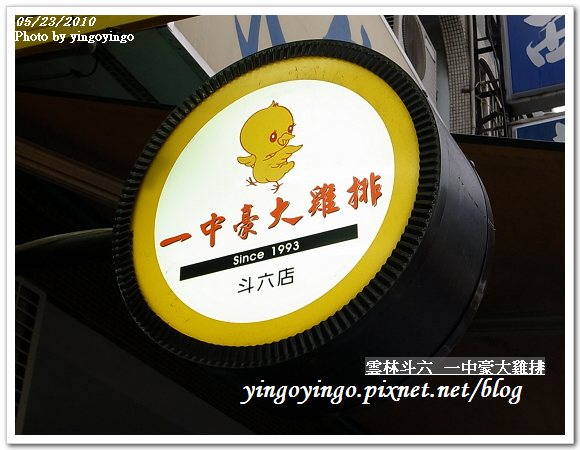 連鎖_一中豪大雞排R0012695