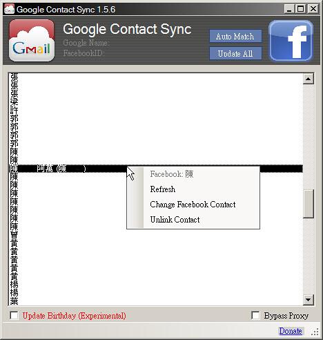 Google 連絡人與 Facebook 朋友相結合