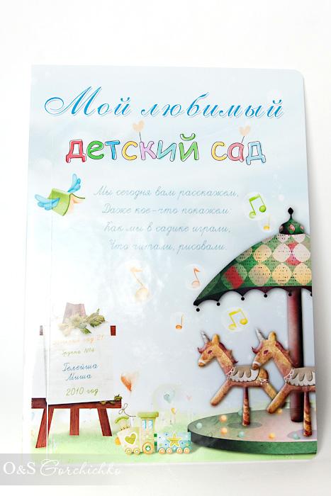 Выпускной садиковский альбом