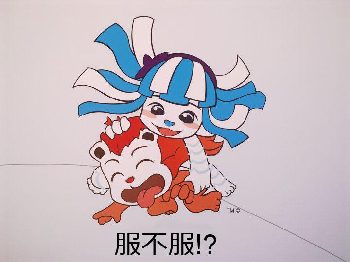 Naughty YOG mascots