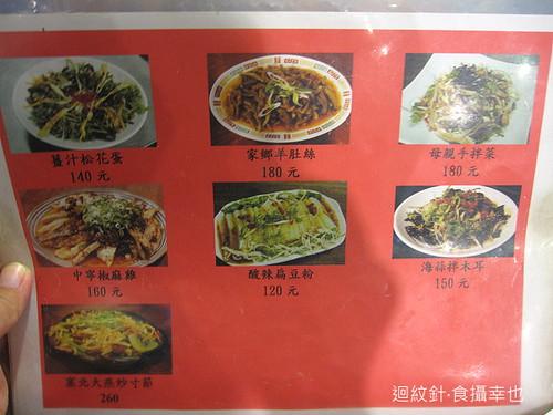 回館西北麵食menu1