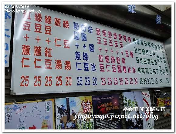 光華路豆花R0012836