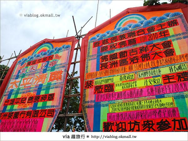 【2010香港節慶年 】香港節慶盛事~長洲太平清醮包山節(上)13