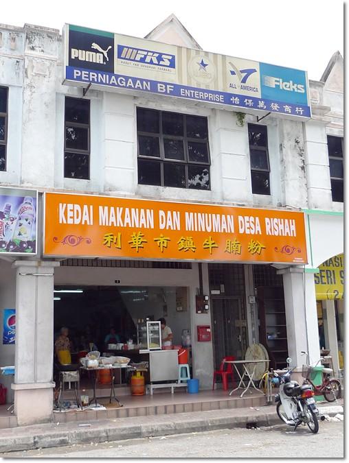 Desa Rishah Buntong Beef Noodles