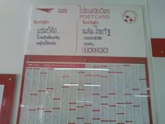 ถ้าคุณจะส่งไปรษณีย์ชิงโชค #WC2010