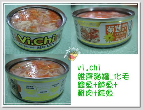 維齊貓罐鮭魚